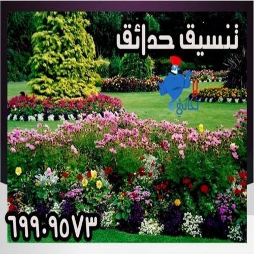 تنسيق حدائق  - 69909573 -  ماجيك كويت