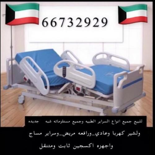 سراير طبية للبيع 66732929