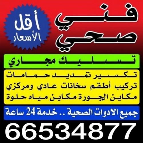 فنى صحى ابوعلى 66534877