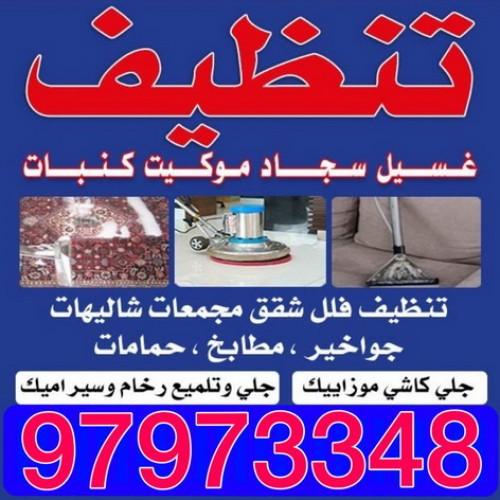 شركة تنظيف منازل بالكويت - شركة تنظيف الكويتية  97973348
