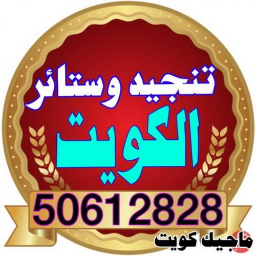 تنجيد وستائر بالكويت باقل اسعار اتصل الان 50612828 - شركة ماجيك كويت