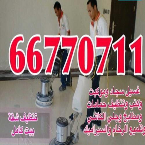 شركة الكويت للتنظيف 66770711
