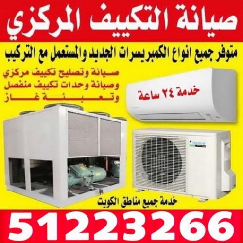 فنى تكييف - فنى تكييف مركزى بالكويت 51223266- اقل اسعاراتصل الان