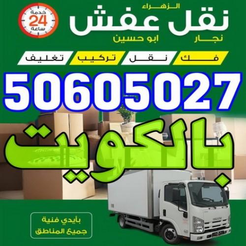 نقل عفش بالكويت – شركة نقل عفش – نقل عفش 50605027