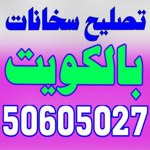تصليح سخان - تصليح سخانات - تركيب سخان - تركيب سخانات - تصليح سخان مركزى بالكويت 50605027
