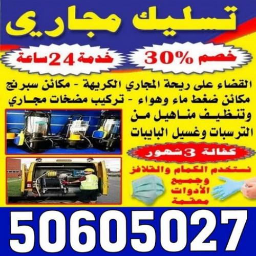 تسليك مجارى - شركة تسليك مجارى - ابوحسين 50605027 - تنظيف مجارى - فنى تسليك مجارى - تنكر مجارى - سحب مجارى