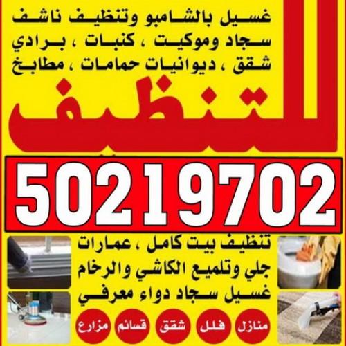 شركة تنظيف - شركة تنظيف منازل بالكويت -الاتصال 50219702- تنظيف منازل - تنظيف شقق - تنظيف بالكويت - تنظيف فلل وشقق