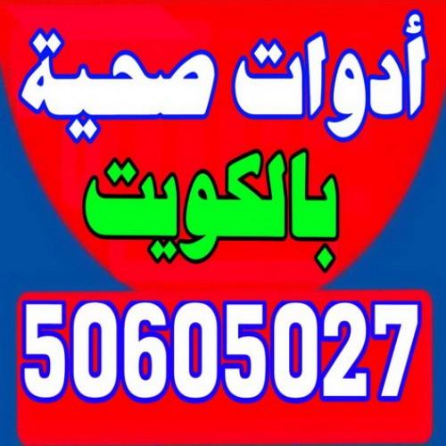 ادوات صحية - فنى ادوات صحية -ابوحسين 50605027 - صحى جمعية - تركيب ادوات صحية - معلم ادوات صحية - صحى الكويت - ادوات صحية جمعية