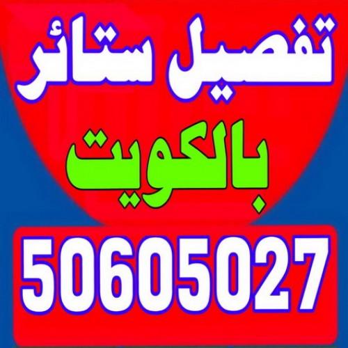 تفصيل ستائر - فنى ستائر -ابوحسين 50605027 - ستائر رول - ستائر شتر - تنجيد ستائر - تركيب ستائر - تفصيل ستاير