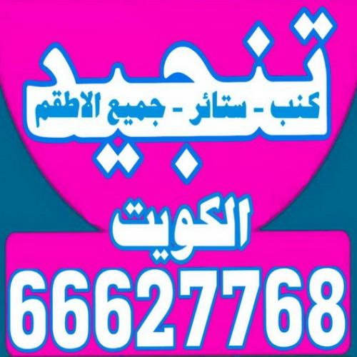 تنجيد وستائر – تنجيد الكويت – 66627768 ابوعلى – تنجيد كنب – تنجيد كنبات – تركيب ستائر- تفصيل ستائر