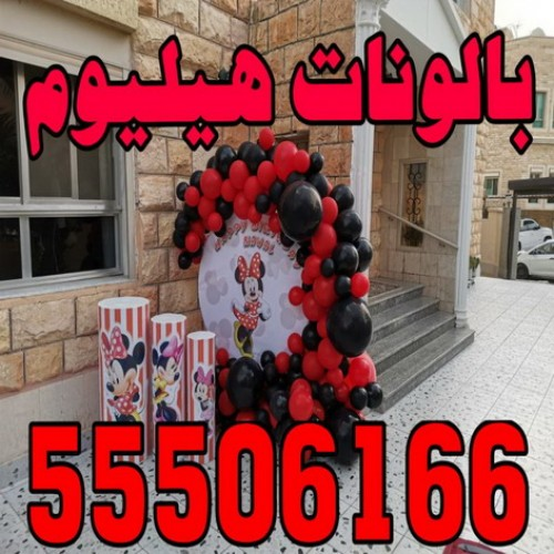 بالونات هيليوم - بالونات هيليوم الكويت - ابوحسين 55506166 - بالونات عيد ميلاد - بالونات الكويت - بالونات هيليوم رخيص - بالونات هيليوم مضيئة