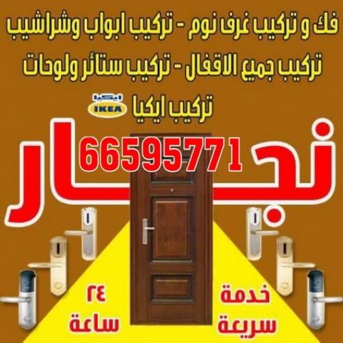 نجار الكويت - نجار – نجار ايكيا - ابوحسين 50757526 - نجار خشب – نجارين  – تركيب اثاث ايكيا – تركيب ستائر – رقم نجار
