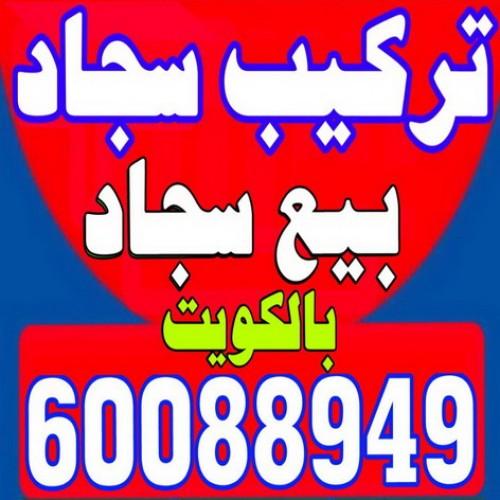 تركيب سجاد - بيع سجاد - فنى تركيب سجاد - بالكويت 60088949 - تركيب سجاد بالكويت - سجاد للبيع  - تركيب موكيت - تركيب سجاد الكويت