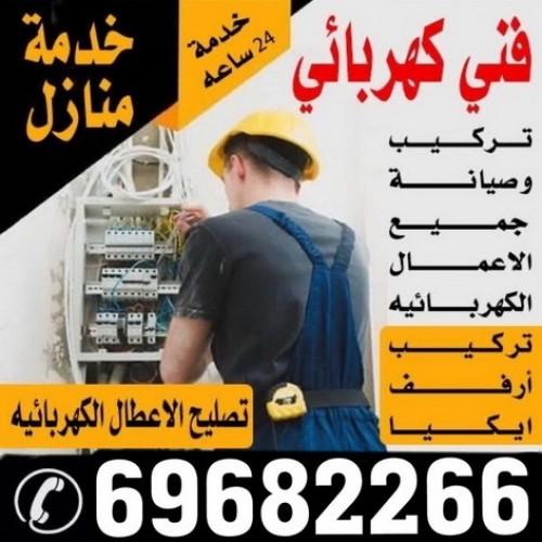 فنى كهربائى - الاتصال 69682266