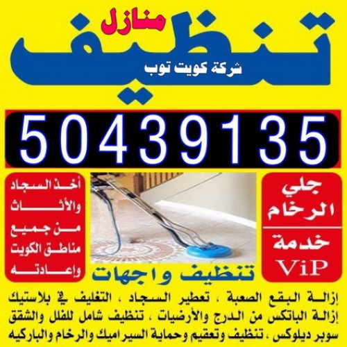 شركة تنظيف - بالكويت 50439135 - تنظيف فلل وشقق - شركة تنظيف وتعقيم - شركة تنظيف منازل الكويت - شركة تنظيف شقق - تنظيف شقق - شركة تنظيف بالكويت
