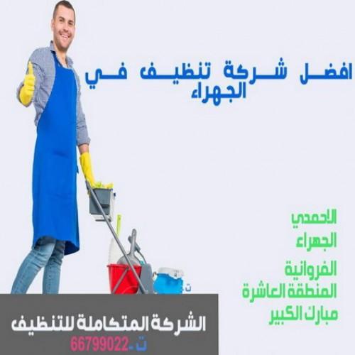 شركة تنظيف - تنظيف منازل - شركة المتكاملة 66799022 - تعقيم منازل - تنظيف شقق - تنظيف بالكويت - تنظيف فلل وشقق - شركة تنظيف منازل بالكويت